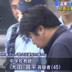 入間市立中学校の教諭・太田昌平容疑者を逮捕 勤務先を特定