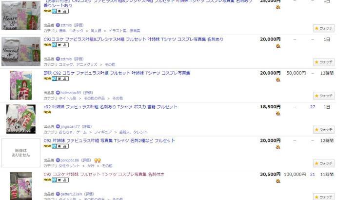 【悲報】叶姉妹のC92グッズ、ファビュラス価格で大量転売されてしまう