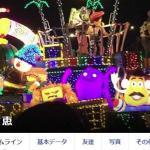 小松博文の嫁・小松恵さんのフェイスブックを特定【茨城母子6人死亡火災】