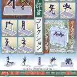 【外人向け?】「漢字部首コレクション」というガチャガチャ、どの層に需要があるのか全くわからない件