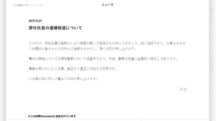 【隠蔽】斉藤祐輔容疑者の株式会社ゆめみ、謝罪ページを検索結果に表示されないようにしていた