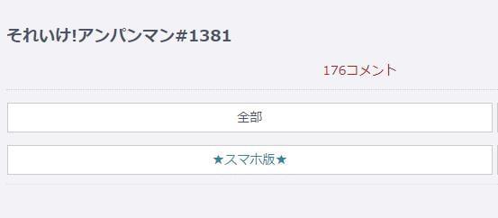 【訃報】声優・鶴見ひろみさんのドキンちゃんは11月17日放送が最後に→普段埋まらないアンパンマン実況スレが消化される