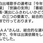 【紅白歌合戦2017】AAAは、選考基準に満たなかったため落選した? 謎の画像が拡散