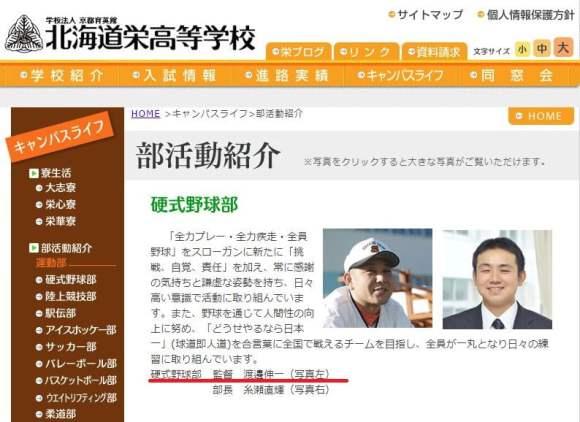 北海道栄高校 野球部監督が部員に体罰! 顔・名前を特定