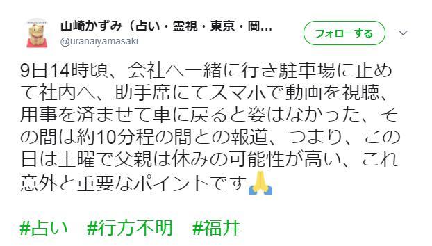 田中蓮くんを占い師が霊視!「事件当日、父親は休みだった可能性が高い。これ意外と重要なポイントです」【福井3歳児行方不明】