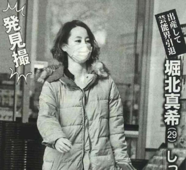 """【画像】堀北真希、引退後現在の""""太った写真""""は捏造だった【女性自身】"""