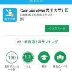 【監獄】岩手大学、スマホから出欠を取れる画期的なアプリを開発←なお、位置情報が常に公開される模様