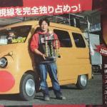 箱根駅伝2018のアンパンマン号、某箱車イベントで受賞していた