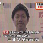 高円寺中央整骨院の院長・三浦俊瑛容疑者を逮捕 「高円寺で1番女性が入りやすい治療院」と評判だった