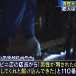 川崎区のコンビニで殺人未遂事件 場所はこちら