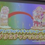 「キラッとプリ☆チャン」筐体、プリパラのマイキャラやコーデは引き継ぎ可能と判明!ただし・・・