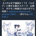 【警告】ポケモン映画2018にルギアのメガシンカが登場と誤解招くツイート拡散【スク水?】