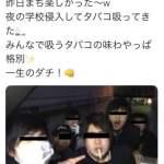 佐藤光太郎「夜の学校侵入してタバコ吸ってきたwwww」←釣りでした