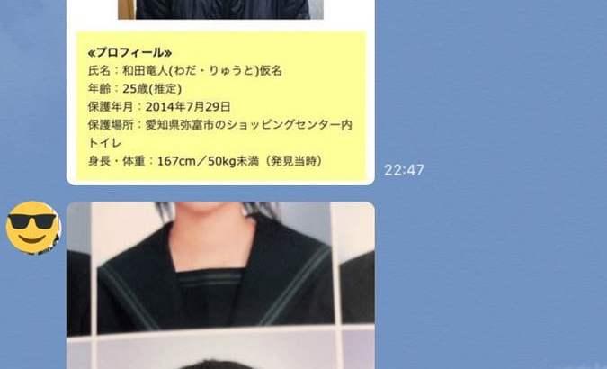 【和田竜人】北澤ひさしさんがアルバイトしてたコンビニはローソン!?卒アルも流出!!