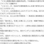ニセコイ実写化のキャスト、香取慎吾主演とのデマ拡散