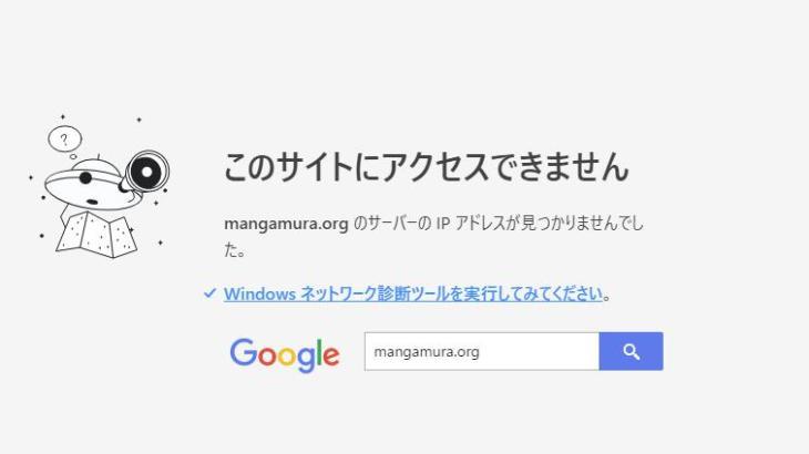 【速報】漫画村、今度こそガチ閉鎖