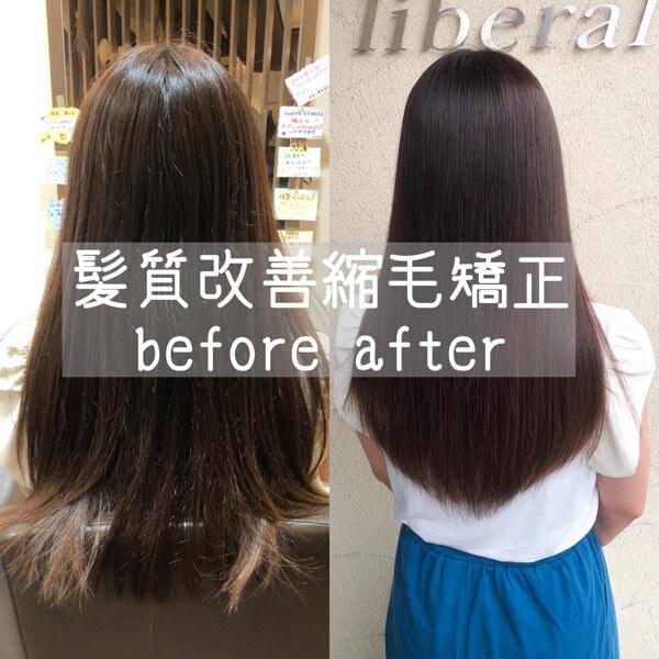 結婚式に向けて艶髪髪質改善縮毛矯正で柔らかくまとまる髪に