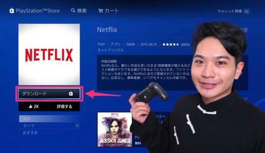 Netflix(ネットフリックス)をPlayStation 4(プレイステーション)で見る方法
