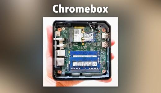【レビュー】最強のコスパマシンChromebox(クロームボックス)のメリット・デメリット