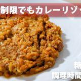 フィットデリ「カレー玄米リゾット」