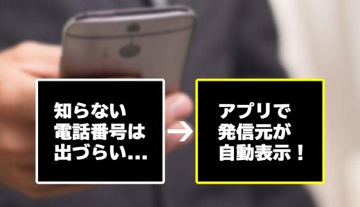 「知らない電話番号」は、アプリ「Whoscall」を入れるだけで分かる!
