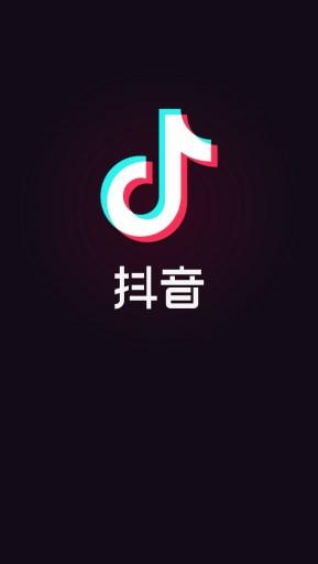 中国版TikTokのダウンロード方法(iPhone)