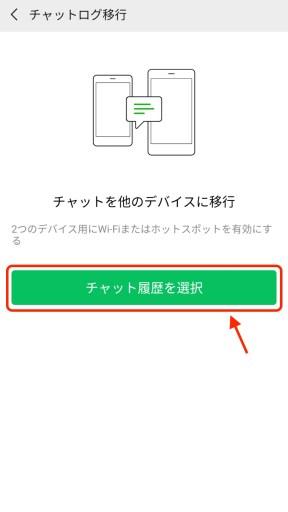 iPad版WeChatへの「チャット履歴」の移行