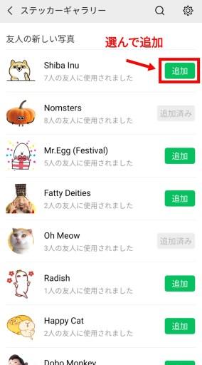 WeChatのステッカーを追加する方法