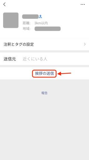 WeChatの「近くにいる人」で「挨拶」を送る方法