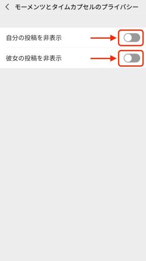WeChatのモーメンツで、投稿を非表示にする方法
