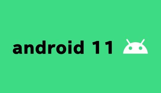 「Android 11」の新機能11個で出来ること【実際に使ってみた】