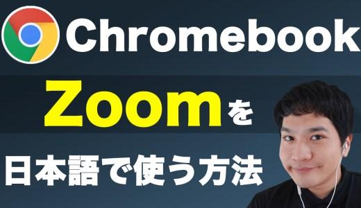 Chromebookで「日本語のzoom」を使う方法