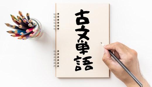 受験直前期に役立つ古文単語ノートの作り方