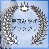 うえの的東京みやげグランプリ!【保存版】※随時更新予定