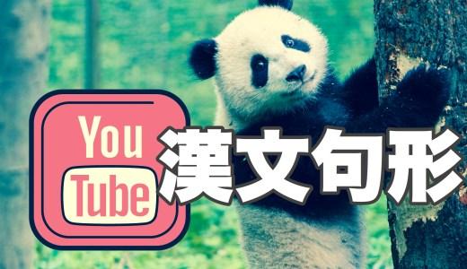 YouTubeで漢文句形を完全マスター!