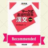 すべての受験生におすすめの問題集『マーク式基礎問題集 漢文』