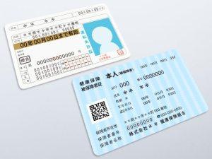 通称名が記載できる身分証(免許証・保険証)