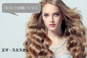日本人男性と国際結婚し、通称名を決定するまでのモデルであるエマさん