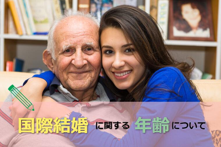 年齢差がある国際結婚夫婦