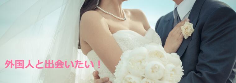 外国人と知り合いたい、出会いたい、結婚したい