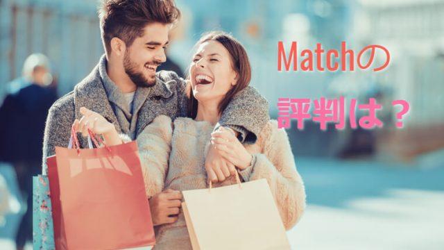 Match(マッチ・ドットコム)の料金体系は?ちゃんと出会えるの?知り合えるの?
