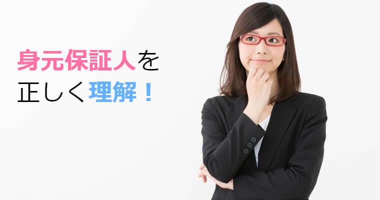 永住権(永住ビザ)と帰化の申請に必要な身元保証人について