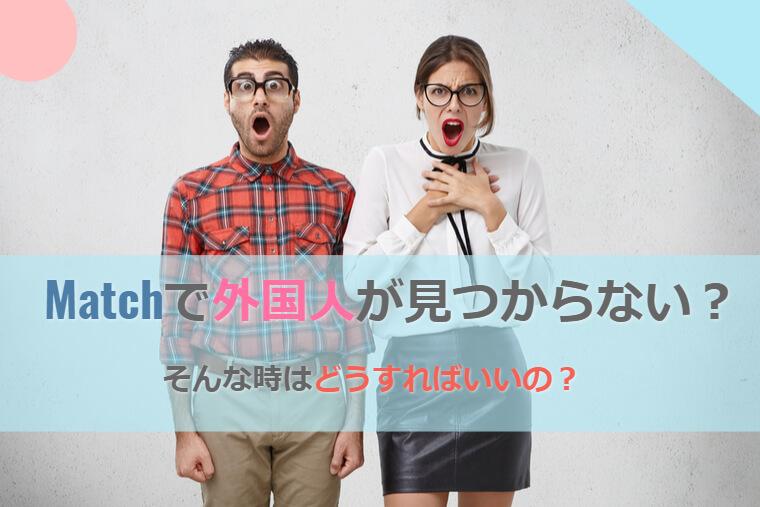 Matchで外国人が見つからない?外国人を見つけるための検索方法とテクニック