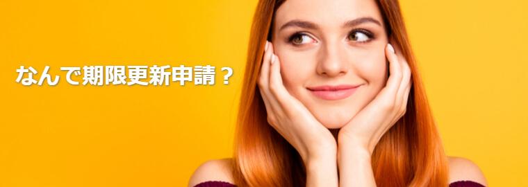 外国人が日本の永住権申請前に知っておくべきこと。日本の永住権とは?在留期間の延長申請の意味は?