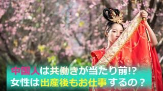 中国人は夫婦共働きが当たり前。出産・子育ての時も仕事を続けるの?