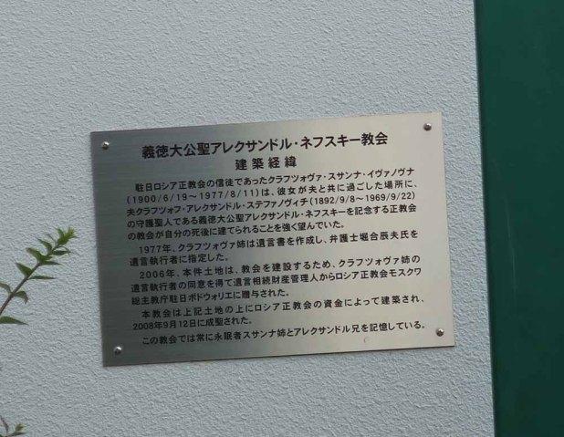 ロシア正教会は危険な組織?日本を愛するロシア人が衝撃の内部告発! 4