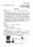 20130919bunsekihyou _001_ページ_2