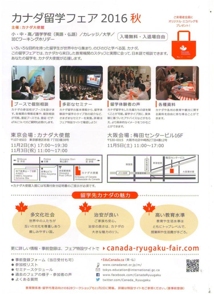カナダ留学フェア カナダ留学サポート オーロラカナダイングリッシュスクール