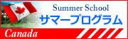 サマースクール summer school サーマープログラムカナダ留学