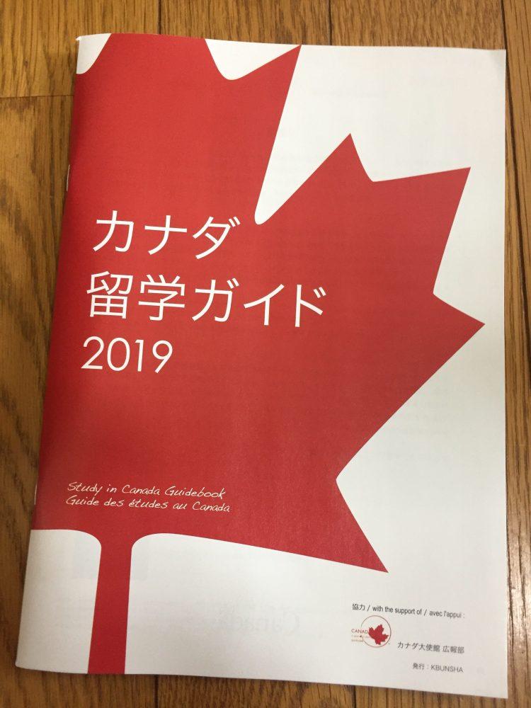 カナダ留学フェア